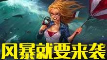 英雄联盟风女精彩集锦 风暴就要来临了!