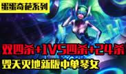 蛋蛋奇葩系列:1打5四杀宇宙级中单琴女!