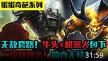 蛋蛋奇葩系列:牛头+机器人最强下路 二级双杀!