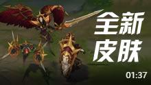 英雄联盟新皮肤:梦魇、天使、炼金技能效果预览!