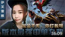 伊芙蕾雅解说:版本最强中单乌鸦 就是不死!来打我呀!