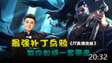JY英雄克制:最强补丁乌鸦?教你如何一套带走!
