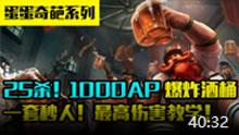 蛋蛋奇葩系列:25杀1000AP爆炸酒桶 一套秒人!