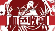 吸血鬼精彩击杀集锦 随意输出血色收割!