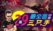 苦笑学堂:29杀无情三只手 最全面中单!