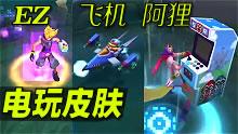 官方电玩系列新皮肤:EZ、阿狸、飞机!