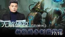 JY解说:无解硬控 新版蝎子制霸野区!