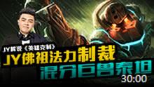 JY英雄克制:佛祖法力制裁,混分巨兽泰坦!
