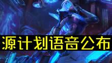艾希源计划语音公布:中文字幕-寒冰射手!