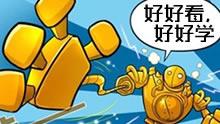 英雄联盟机器人集锦 无敌风骚神级钩子!