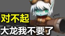 第六人小炮:协助敌方抢大龙逃生!