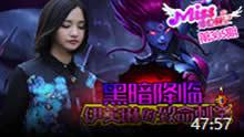 Miss排位日记:黑暗降临 伊芙琳的致命刺杀!