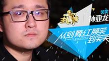 《中国游戏主播榜》笑笑:我的青春正在直播中!
