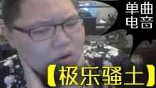 电音单曲:【极乐骚土】当骚猪PDD遇到极乐净土!