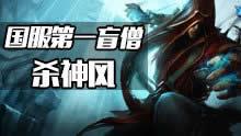 杀神风打野瞎子第一视角 Gank满血AD一套踢死!