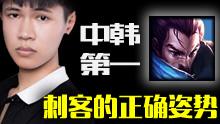 中韩第一亚索浪子彦 大师局直播人形炸弹!