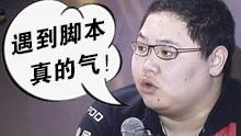 脚本入侵国服!PDD钻石局惨遭辛德拉虐杀!
