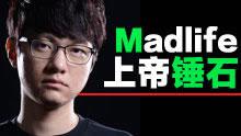 MadLife神之锤石:听说这赛季要退役了 永远的M神!