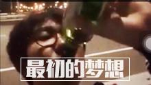 真实版韩剧 IMP直播买醉场面凄惨!