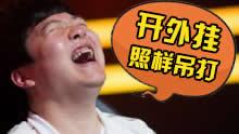 RooKie大战脚本泽拉斯 那又怎样?照样吊打!