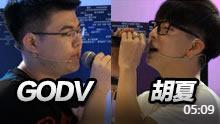 电竞歌神Godv上节目 与胡夏同台飙歌!