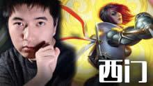 西门上单剑姬第一视角 Penta Kill!西门战神归来!