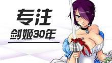 官人上单剑姬第一视角 13/4/7无敌通关!