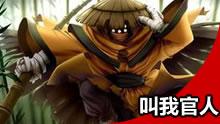官人武器上单第一视角 国服排位对线剑姬!