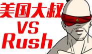 美国大叔与Rush你更喜欢谁?!