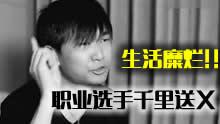 董小飒谈战队内幕 职业队员直接千里送X!