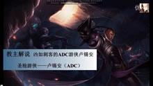 教主解说:S6凶如刺客的ADC 圣枪游侠!