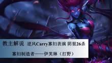 教主解说:S6逆风Carry寡妇表演 阴狠26杀!