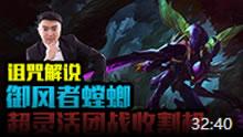诅咒解说:御风者螳螂 超灵活团战收割机!
