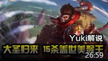 Yuki解说:回归!15杀盖世猴王棒打牛魔王!