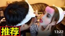 专业化妆师卢本伟 教你如何帮女友化妆!