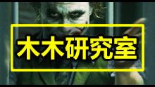 木木研究室:小丑与Joker的关系