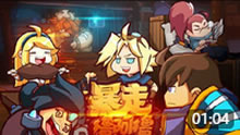 暴走撸啊撸第三季宣传片 第三季火热回归!
