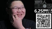 《游戏人360秒》:预告片!骚猪的一天!