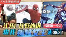 FA主演必修课:让开!打野的锅,由我蜘蛛女王来背!