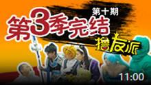 撸友派第三季第10期:完结!大结局!