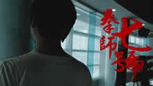 《游戏人360秒》预告:热血中年人拳师七号!