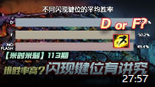 米时米刻:闪现键位有讲究 DorF 谁胜率高?