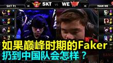 客观来一套#3:如果把巅峰时期的Faker扔到中国队会怎样?