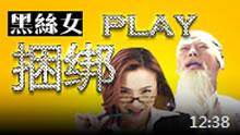 撸友派第三季第8期:黑丝女与大师的困绑Play!