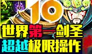 起小点TOP10:敏锐疾行!战争女神的极限狩猎!