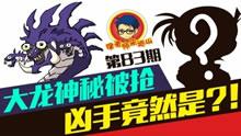 徐老师来巡山:大龙神秘被抢 凶手竟然是?!