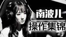 主播对抗赛:第一女杀神南波儿精彩操作集锦!