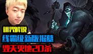 诅咒解说:线霸级新版掘墓 毁天灭地20杀!