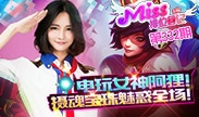 Miss排位日记:电玩女神阿狸!摄魂宝珠魅惑全场!