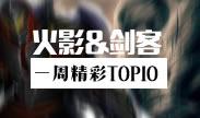 一周精彩TOP10:细腻操作火影忍者与浪客剑心!